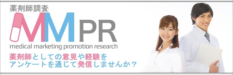 薬剤師による薬剤師のためのポータルサイト「MMPR」