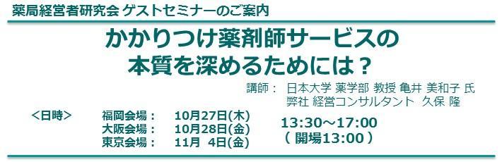 薬局経営者研究会 ゲストセミナー