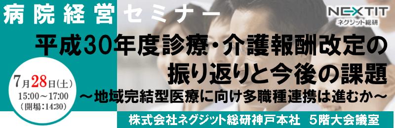 平成30年7月28日病院経営セミナー