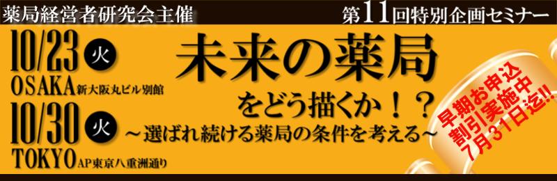 平成30年10月特別企画セミナー