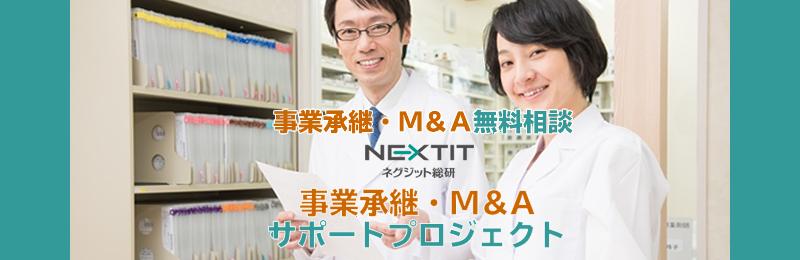 業承継・M&Aサポートプロジェクト