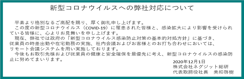 新型コロナウイルスの対応について(12月1日付)