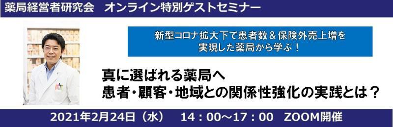 薬局経営者研究会 オンライン特別ゲストセミナー