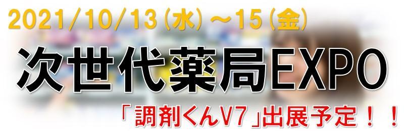 次世代薬局EXPO 「調剤くんV7」出展予定