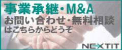 事業承継・M&A無料相談はこちら