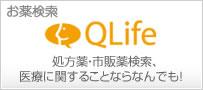 お薬検索QLife