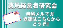 薬局経営者研究会 無料メール通知サービス