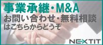 事業承継・M&Aサポートプロジェクト