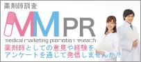 薬剤師調査MMPR