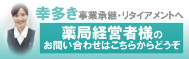 薬局経営者様向けフォームバナー.png