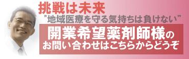 個人開業希望薬剤師様向けフォーム.png