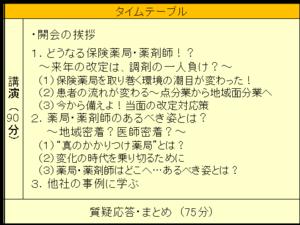 201311_kaisei_timeschedule.png