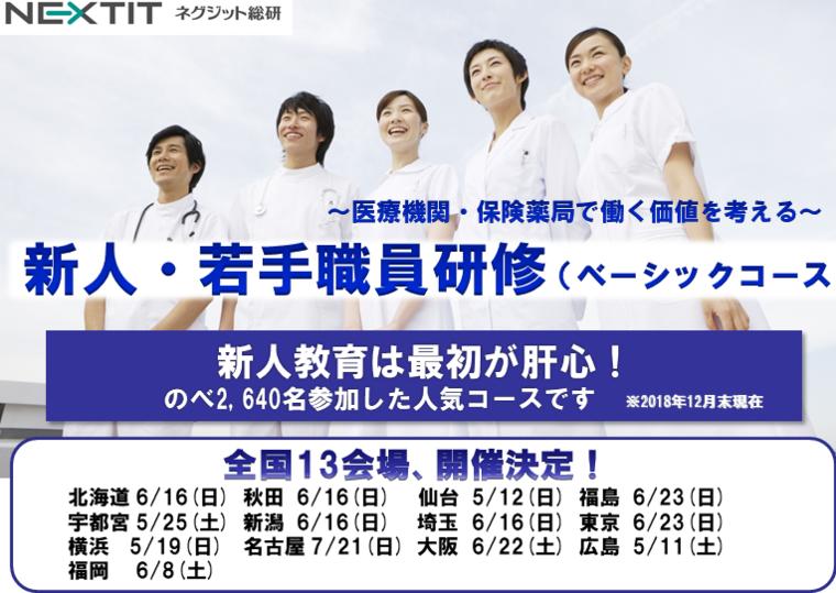 2019新人若手ベーシック190228(全国).png
