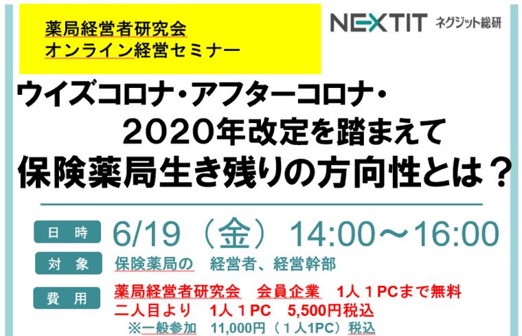 2020_kaitei_hedder.PNG
