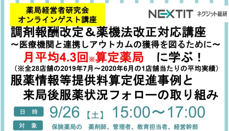 20200926_hukujou_hedder.png