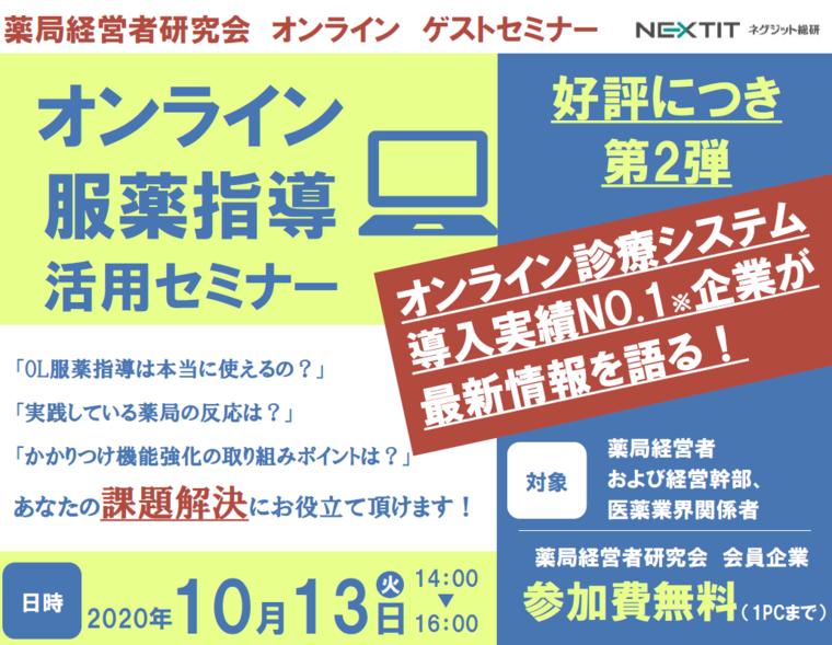 2020_10_hukuyakuhedder1.PNG