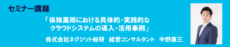 gyumikouritsukaizen_seminar_nakano-min.png