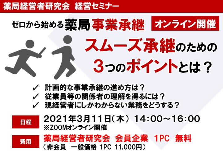 202103_jiyoushoukei_top1.PNG