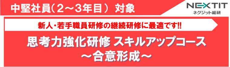 sikouryoku_SU_banner1.png