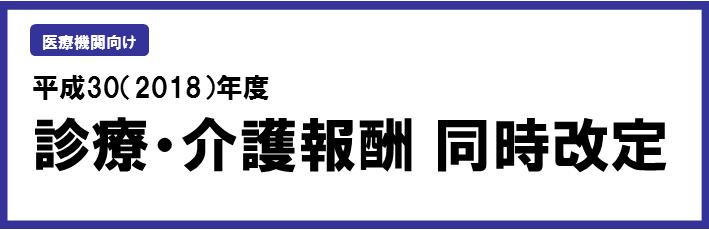 top_kaitei2018ika.png
