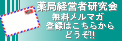 consul_mail_info_chozaibanner240-82.png
