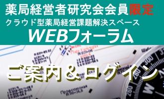 web-forum.jpg