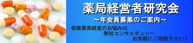 yakukenkai_banner.png