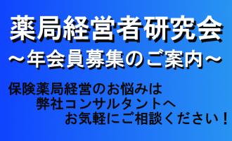 http://www.nextit.co.jp/prodserv/data_consul/yakukenkai_coun_banner.png