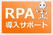 RPA導入支援