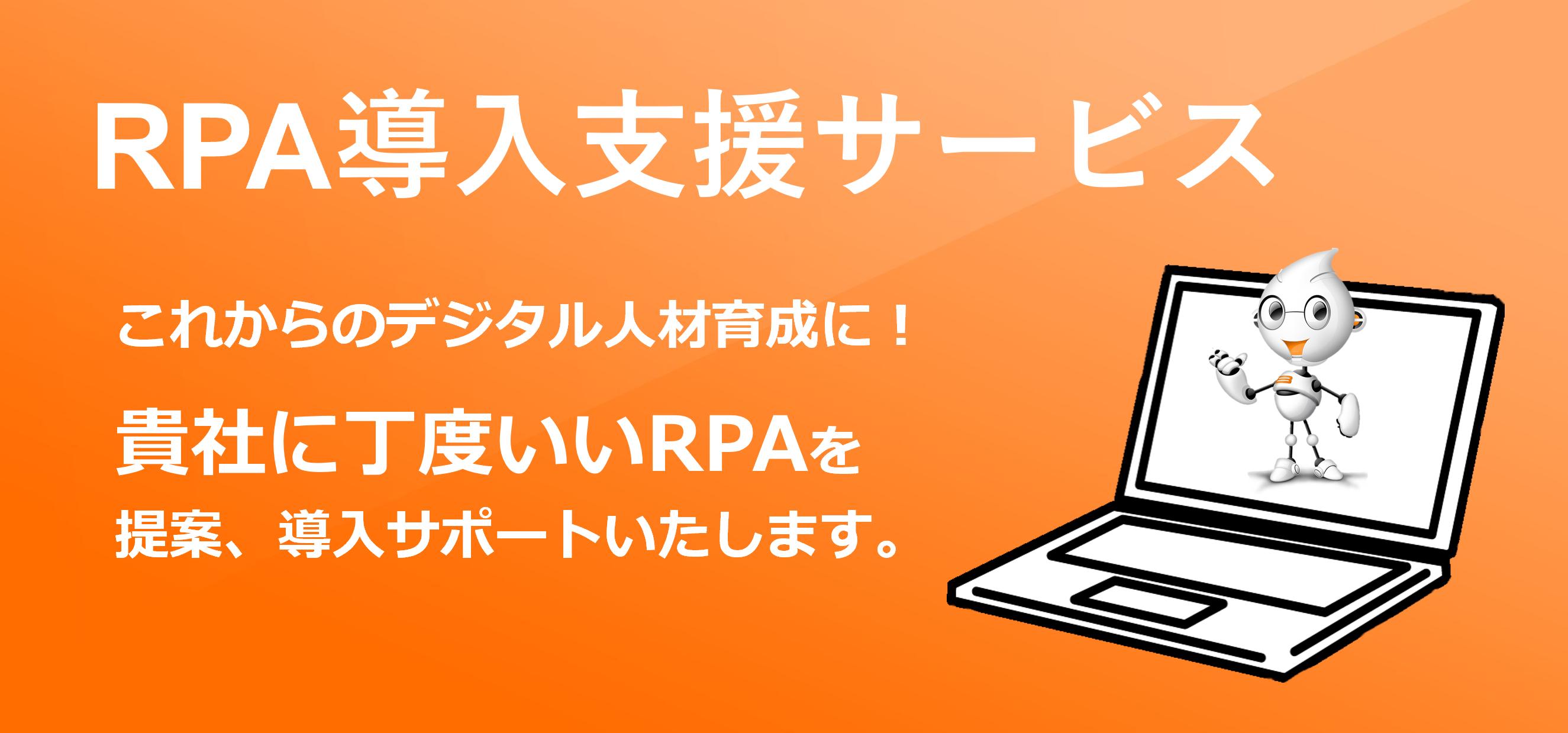 rpa01.png